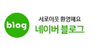 네이버블로그